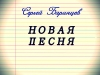 Sergey Barintsev - New Song [Single] (2014)