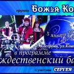 Рождественский концерт в Костроме