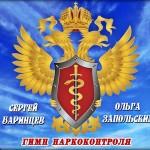 Песня «Гимн Наркоконтроля» победила на Всероссийском конкурсе!