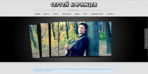 Скрин-шот сайта