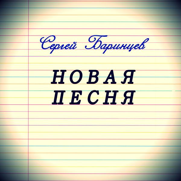 Сергей Баринцев - Новая песня [Single] (2014) [Обложка]