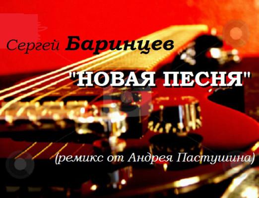Сергей Баринцев - Новая песня (ремикс Андрея Пастушина)