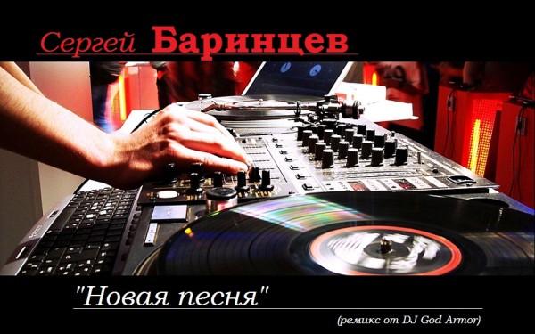 Сергей Баринцев - Новая песня (ремикс от DJ God Armor)