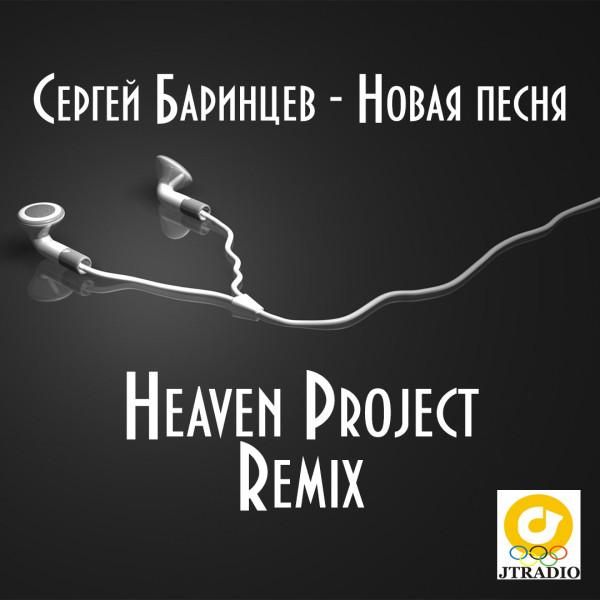 Сергей Баринцев - Новая песня (ремикс от Heaven Project) - постер