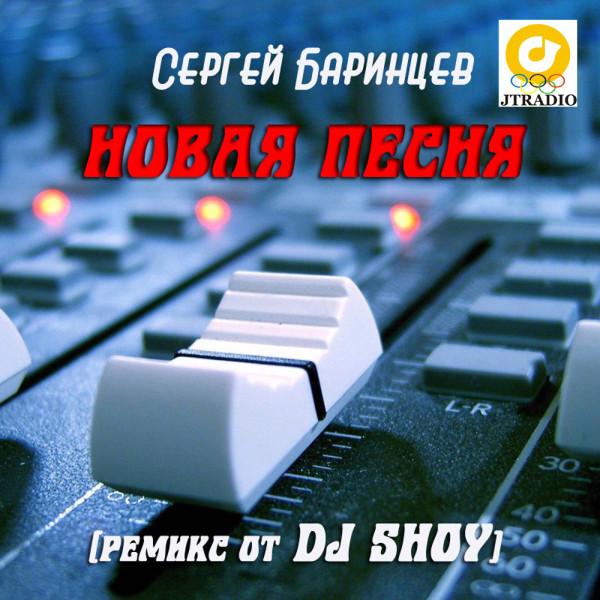 Сергей Баринцев - Новая песня (DJ Shoy remix) - Постер JT RADIO