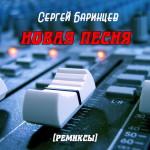 Сергей Баринцев — Новая песня (ремиксы) [EP] (2014)
