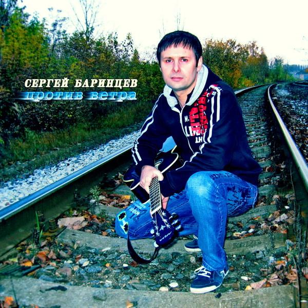 Сергей Баринцев - Против ветра [Single] (2011) [Обложка]