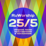 Сборник «RuWorship 25/5» (2015)