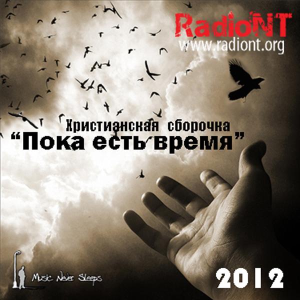 VA - Пока есть время (2012) [Обложка]