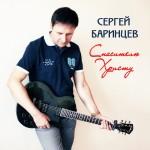 Сергей Баринцев — Спасителю Христу [Single] (2016)