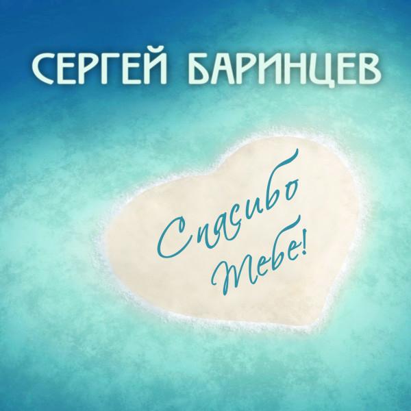 Сергей Баринцев - Спасибо Тебе! [Single] (2017) [Обложка]
