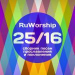 Песня «Спасибо Тебе!» включена в сборник «RuWorship 25/16»