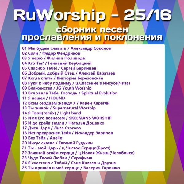 Cover RW reestr 25-16