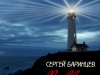 Sergey Barintsev - Lighthouse In The Night [Single] (2014)