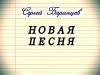 Sergey Barintsev - New Song [Single] (2014)