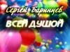 Sergey Barintsev - With All My Soul [Single] (2014)