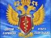 sergey-barintsev-olga-zapolskikh-anthem-of-federal-agency-for-drug-trafficking-control-single-2013